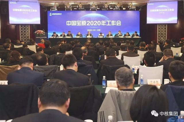 中国宝原2020年度工作会:全力打造国际一流核技术应用产业平台