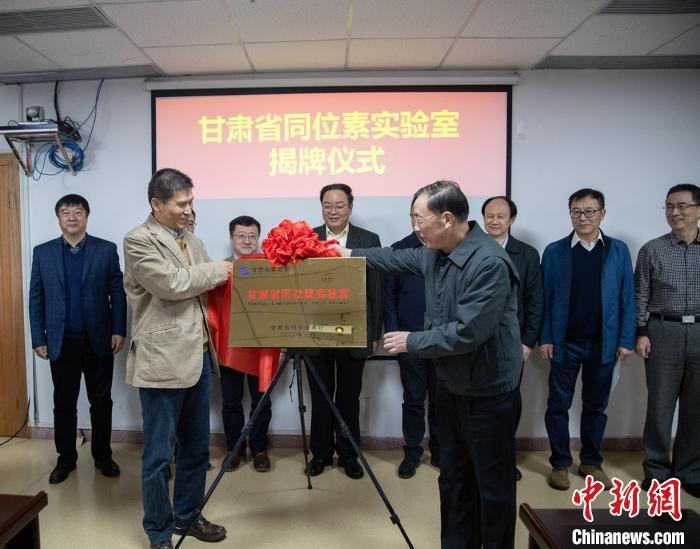 甘肃省同位素实验室启动建设 致力应用高端医用等多领域