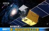 第一颗空间X射线天文卫星