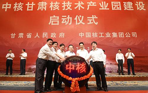 中核甘肃核技术产业园建设正式启动