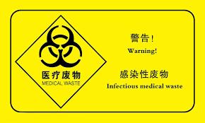 全面封堵废水混排高效处置医疗废物