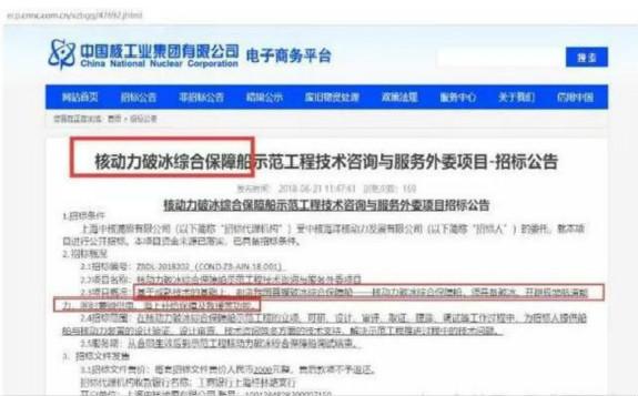 中国首艘核动力破冰船即将开建,动力来自中核集团的小堆技术