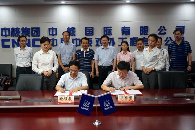 中核集团海外市场开发平台管理委员会与同辐公司签署海外市场开发战略合作协议