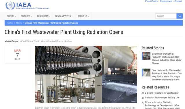 核技术能净水?中国首个印染废水辐照处理项目落户金华