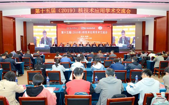 第十五届(2019)核技术应用学术交流会在贵阳成功召开