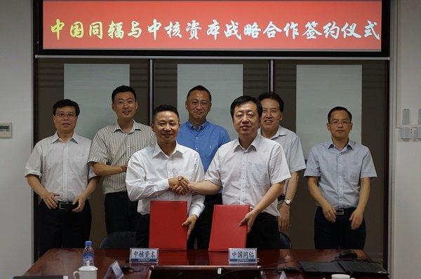 中核资本与中国同辐签署战略合作协议