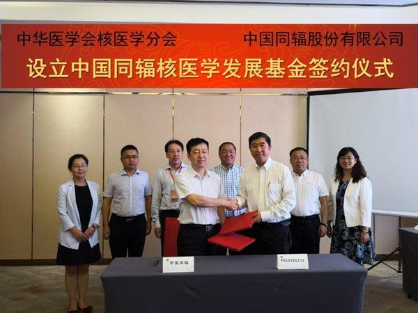 中国同辐与中华医学会核医学分会共同设立核医学发展基金