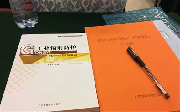 湖南省举办2018年全省辐射安全现场监督检查、监督性监测培训班