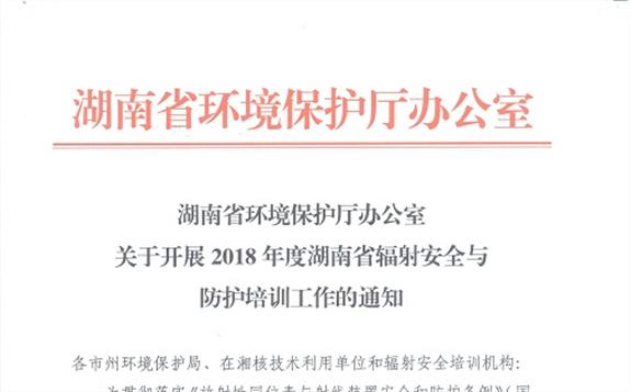 关于开展2018年度湖南省辐射安全与防护培训工作的通知