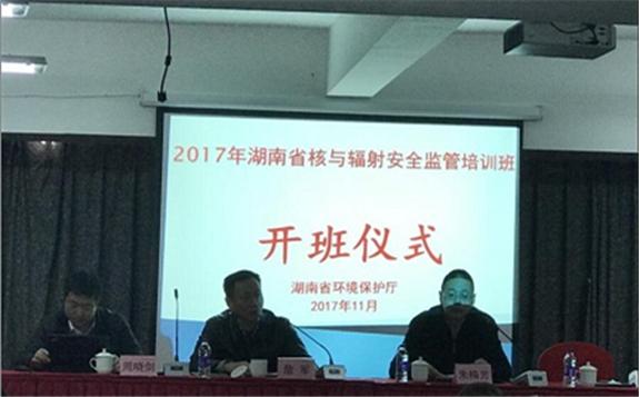 湖南省举办2017年全省核与辐射安全监管培训班