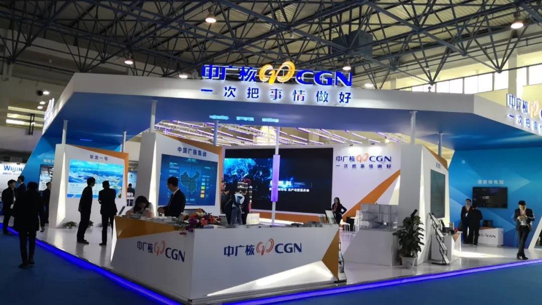 中广核技携电子束治污等科技成果亮相第十三届中国国际核能电工业展览会
