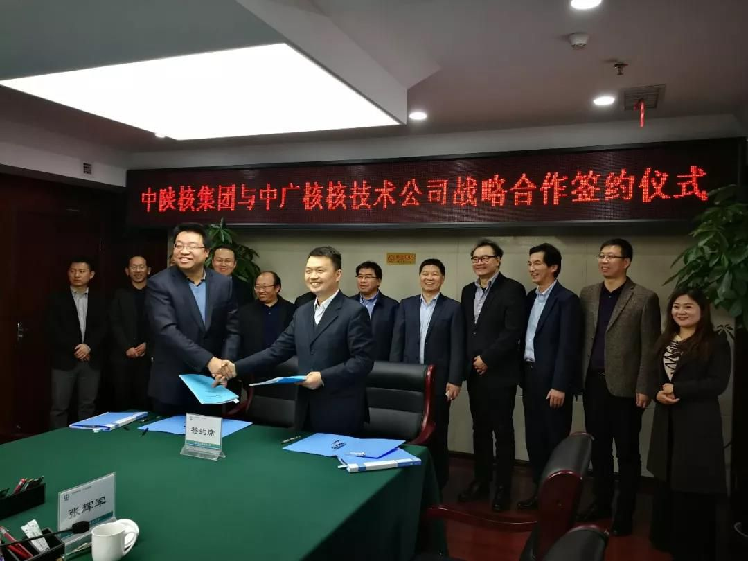 中广核技与中陕核核盛公司达成战略合作