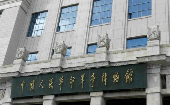 中国人民革命军事博物馆核武器与核技术和平利用展区开展