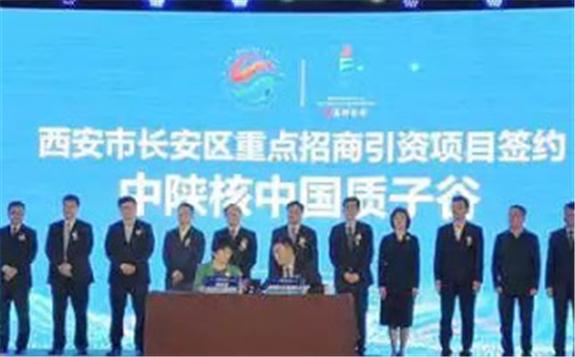 中陕核将在西安打造中国质子谷