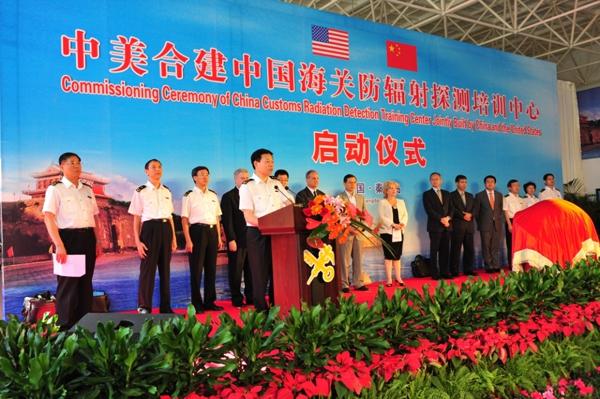 鲁培军出席中美合建中国海关防辐射探测培训中心启动仪式