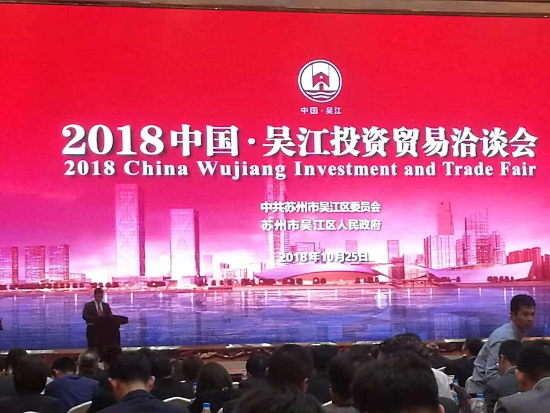 中广核技与苏州市吴江区人民政府、苏州大学达成意向合作