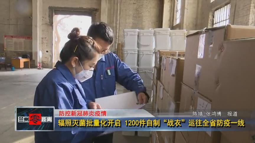 """辐照灭菌批量化开启 1200件自制""""战衣""""运往全省防疫一线"""