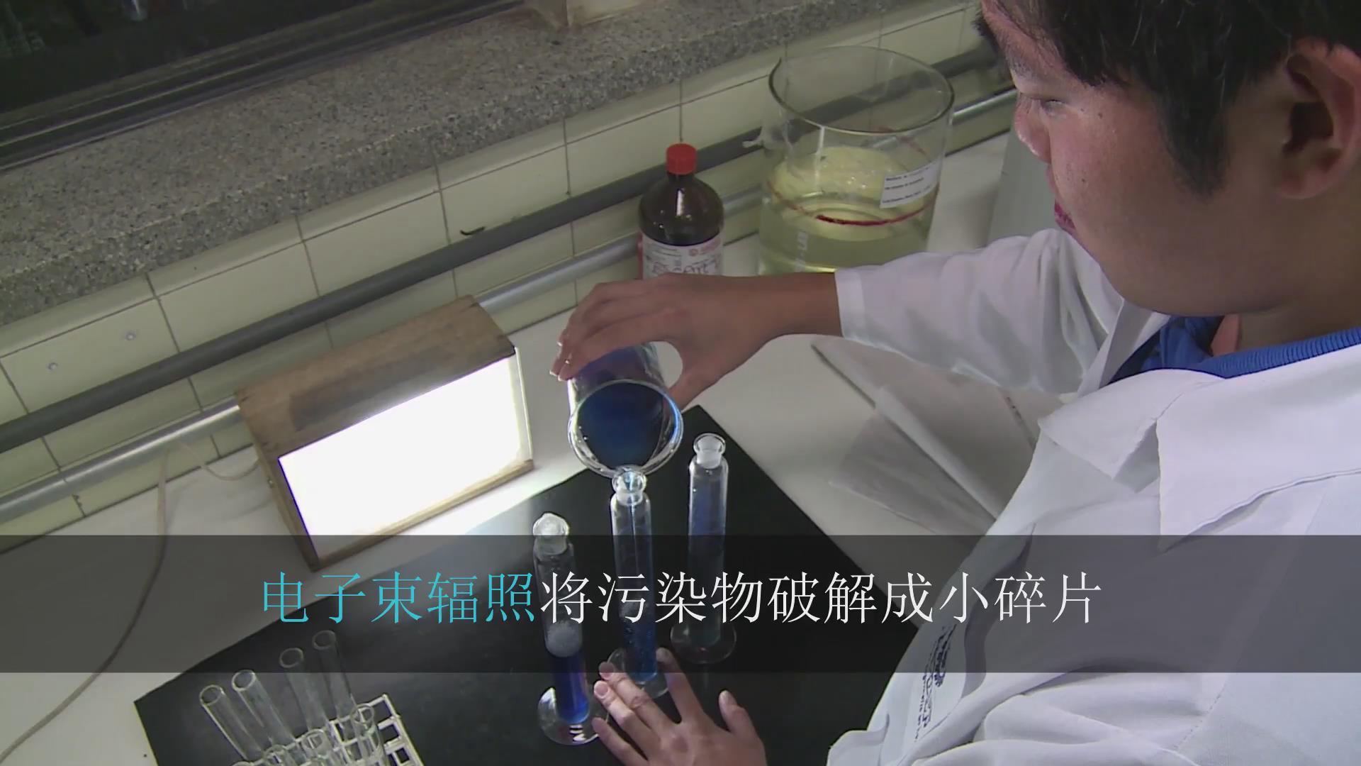核科学促进可持续发展目标:清洁水和卫生