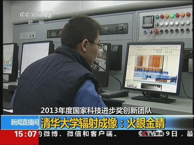 2013年度国家最高科学技术奖创新团队 清华大学辐射成像:火眼金睛