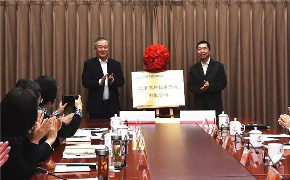 中国原子能科学研究院与北京市房山区政府签署战略合作框架协议