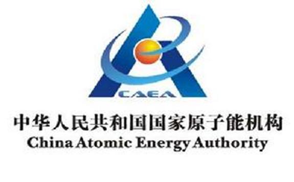 国家原子能机构、商务部、外交部、海关总署公告第2018年第1号 发布《核出口管制清单》修订公告