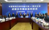 院校之间强强联手:中国核动力研究设计院与四川大学签署战略合作协议