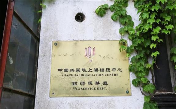 """中科院上海辐照中心地块安全""""退役"""""""