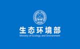 生态环境部发布两项国家环境保护标准