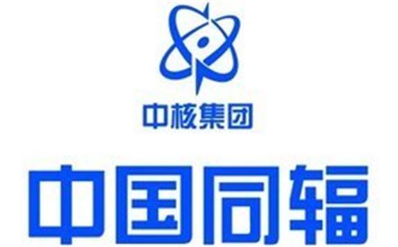 中国同辐附属原子高科定增2922.41万股 募资6.14亿元