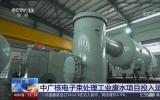 全球最大电子束处理工业废水项目正式投运