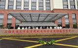 瑞金医院质子中心开始试运营,首台国产质子治疗装置计划年底开始临床试验