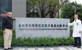 台北荣民总医院重离子癌症治疗中心建筑及基座完工