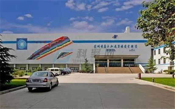 甘肃省同位素实验室计划9月开建