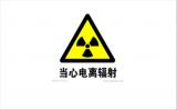 """硬""""核""""科普,认识你身边的辐射"""