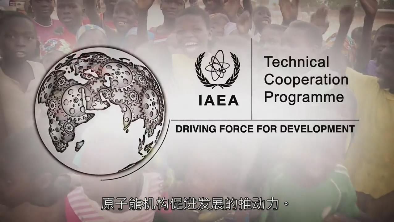 国际原子能机构促进发展的推动力
