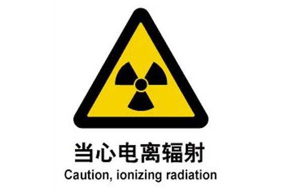 """辐射无处不在  谈""""核""""不必色变"""