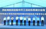 华中科技同济医学院附属协和医院质子医学中心开工建设,预计3年内建成