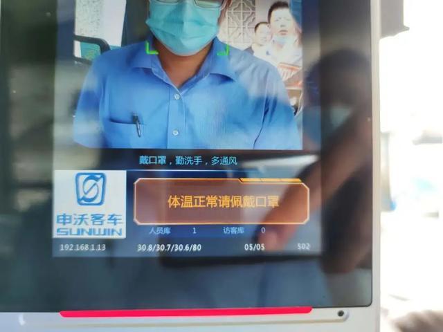 """人脸测温、紫外线消毒… 首批自带防疫""""神器""""的公交车上线"""