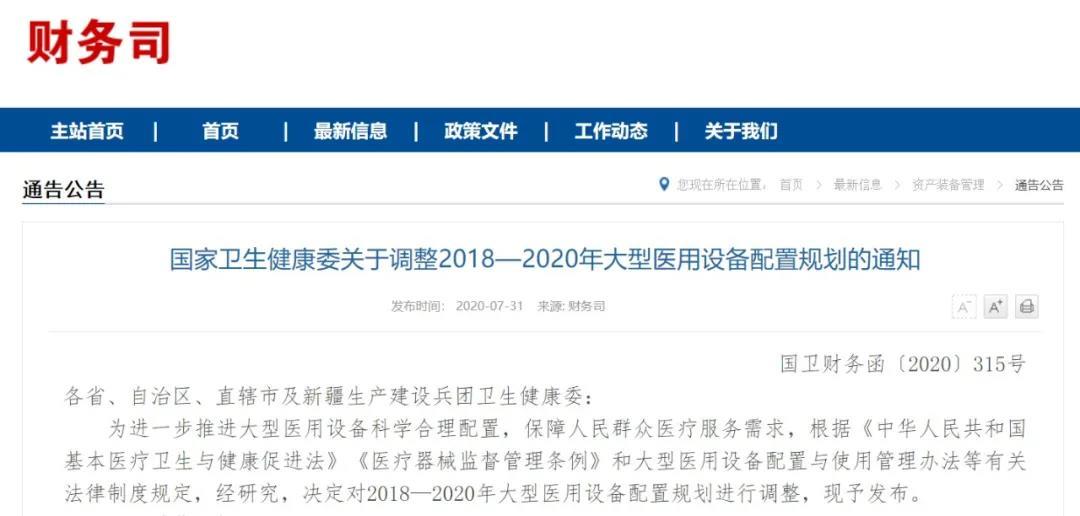 卫健委发布通知再增6台质子放射治疗系统!