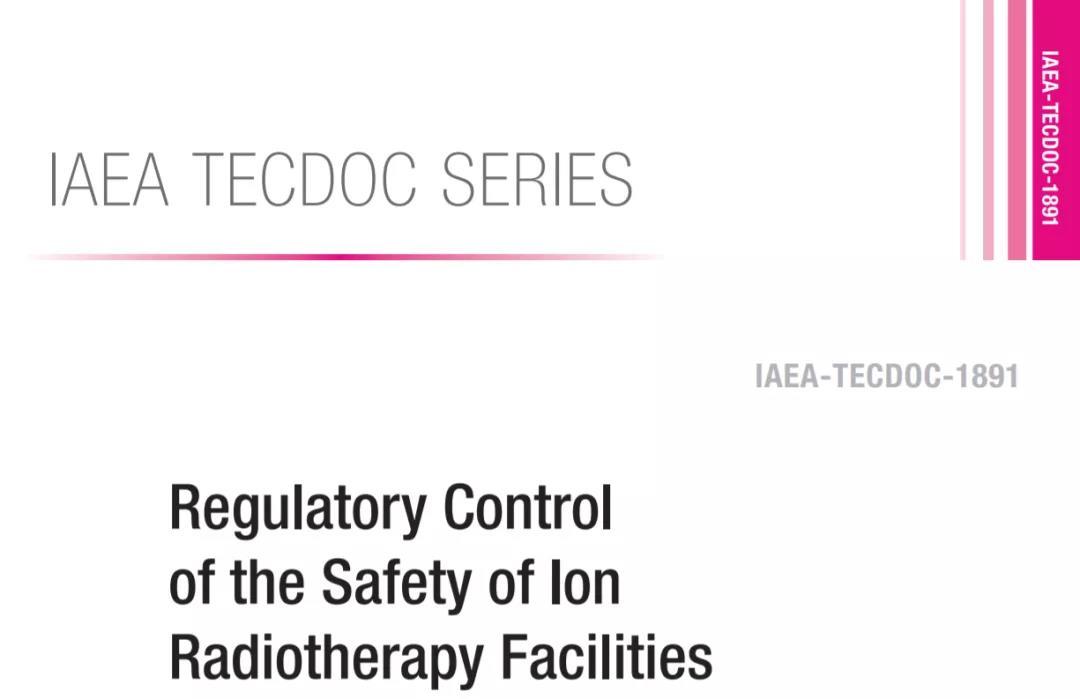 IAEA最新发布《离子放射治疗设施安全管控》文件