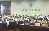 江西省辐射环境监督站2020年辐射安全与防护工作人员基础培训班顺利举行