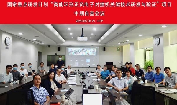 """国家重点研发计划""""高能环形正负电子对撞机关键技术研发和验证 """"项目中期检查会议召开"""