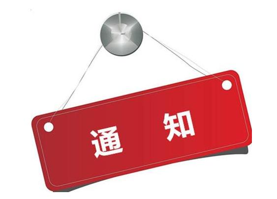上海市卫生健康委员会关于印发《上海市放射诊疗许可变更部分事项告知承诺实施细则》的通知