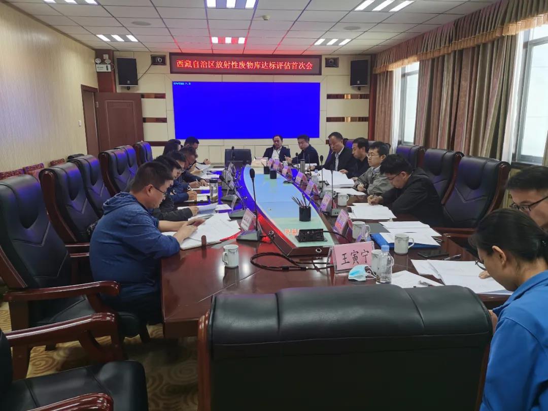 西南监督站开展西藏自治区城市放射性废物库安全防范系统达标评估