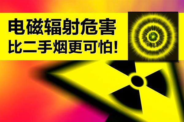 喝绿茶也可以防辐射!电磁辐射防护措施知多少