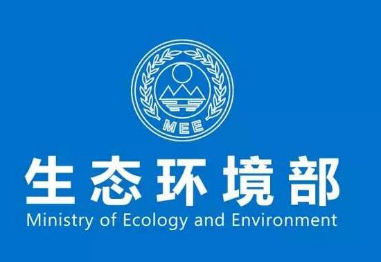 生态环境部公开征求废止、修改部分生态环境规章和规范性文件意见(含核与辐射)