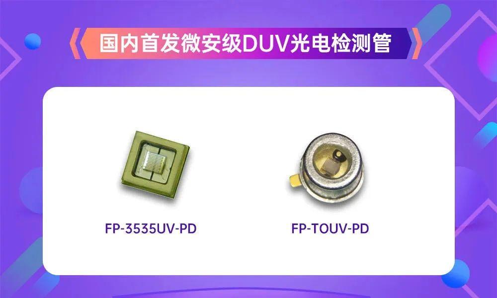 国内推出首款微安级检测管 降低紫外线灯安全事故频率
