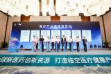 南京大学物理所新型质子治疗设备研发中心项目签约 总投资20亿元