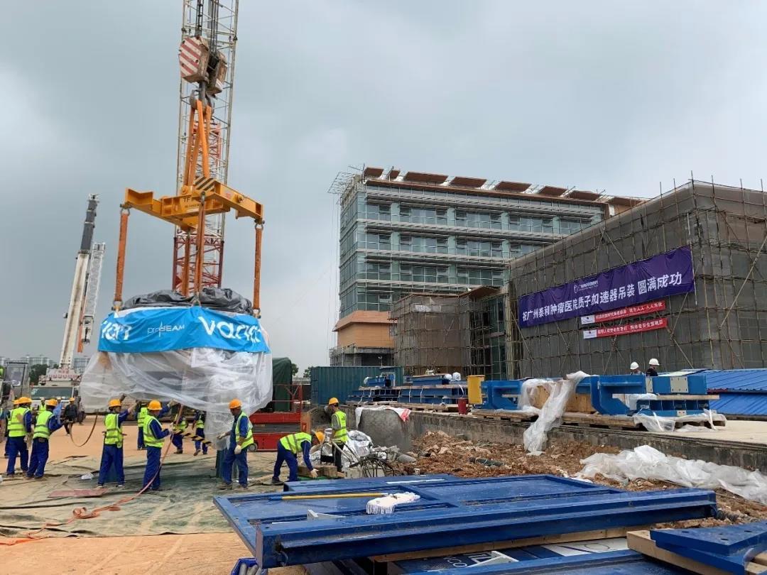 广州泰和肿瘤医院成功吊装质子治疗系统核心部件——超导回旋加速器