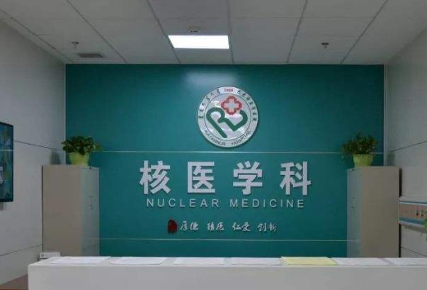 """北京协和医院核医学科李从心:谈""""核""""不该""""色变"""""""